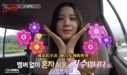 BLACKPINK金智秀首次独自出演韩国节目《美味的广场》
