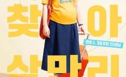 郑秀晶变身怀孕5个月孕妇,挺大肚寻找爸爸