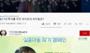 IU通过Youtube来进行善举,视频末尾插寻找失踪儿童的活动信息
