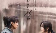 《月升之江》罗人友接替金志洙出演傻瓜温达,今晚就登场