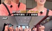 宋智孝《Running man》中的刘海造型,引起韩网友对造型师的吐槽