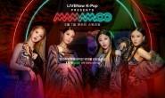 韩国女团MAMAMOO将出演英国《Live Now》SpecialLive