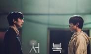 孔刘、朴宝剑主演电影《永生战》首映日公布!双倍颜值实力派男神强势上映