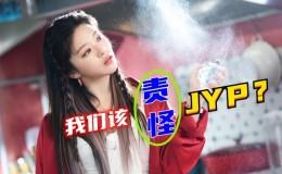TWICE俞定延第2次中断活动,粉丝留言鼓励!那我们该责怪JYP吗?