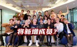 NCT成员的跳舞视频引起粉丝关注,很多人推测组合将增加新成员!