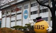 年末舞台无望?KBS出现新冠确诊者,全员紧急居家办公