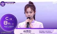 中国选手徐紫茵为何退赛?Mnet又搞事情?