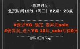 粉丝真的怒了!YG许诺再落空,姜昇润入社十年竟没SOLO?