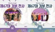 """EXO与TWICE成为第67届""""最爱豆""""捐赠天使"""