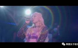 """这位女团爱豆有MV的歌曲中""""毒唯""""含量非常高的一首"""