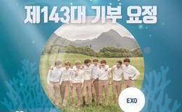 EXO被选为最爱豆捐赠精灵,累计捐款2800万韩元