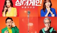 韩综历代级选手登场,履历惊人震惊全场,过气爱豆们的最后一搏