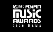 韩国颁奖典礼MAMA确定今年将如期举办