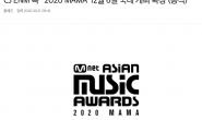 2020MAMA将于12月举行,11年后重返韩国