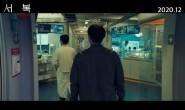 孔刘、朴宝剑《徐福》预告片释出,两大男神同台飙戏令人大呼过瘾